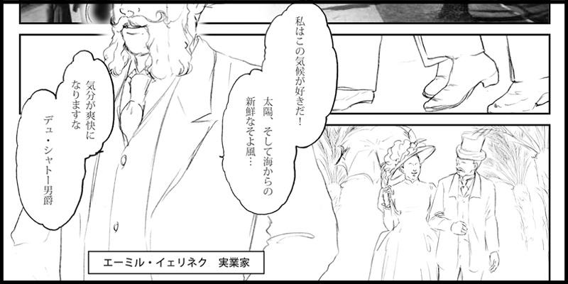 BOSCH漫画[エピソード4]〜下絵制作〜_f0119369_2154495.jpg