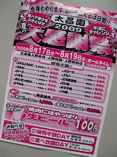 生ビール100円_d0074474_1427395.jpg