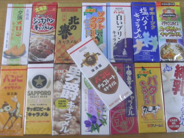 北海道のお土産いただきました_e0116211_11122476.jpg