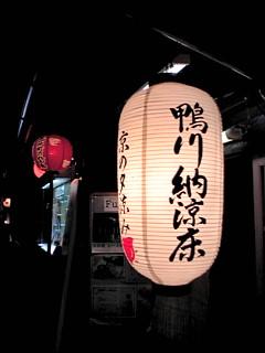 先斗町_b0099226_17101336.jpg