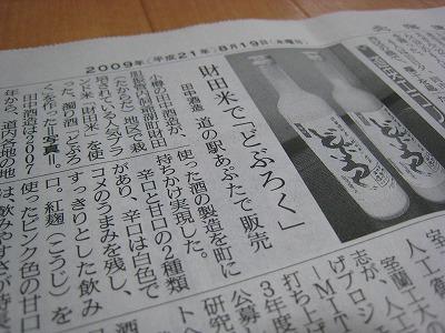 「酒チェン」財田米で「どぶろく」発売!田中酒造_c0134029_1658061.jpg