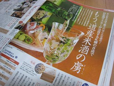 「酒チェン」に絡み「北海道じゃらん」で紹介!北海道ソムリエ登場!_c0134029_1742778.jpg