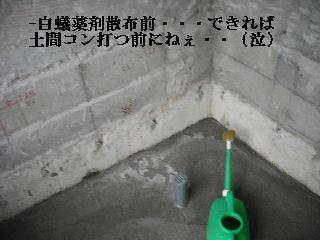 浴室リフォーム・解体工事・土間コン作業_f0031037_1914070.jpg