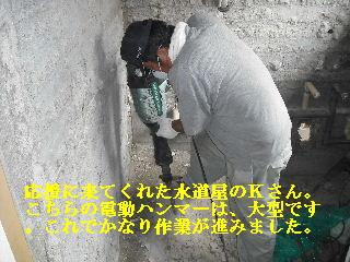 浴室リフォーム・解体工事・土間コン作業_f0031037_1955131.jpg