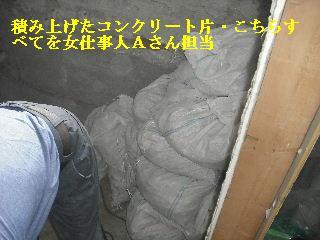 浴室リフォーム・解体工事・土間コン作業_f0031037_1961967.jpg