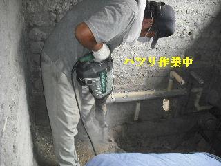 浴室リフォーム・解体工事・土間コン作業_f0031037_196540.jpg