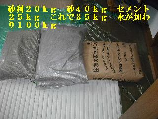 浴室リフォーム・解体工事・土間コン作業_f0031037_1974429.jpg
