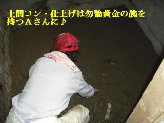 浴室リフォーム・解体工事・土間コン作業_f0031037_1975874.jpg