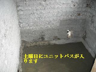 浴室リフォーム・解体工事・土間コン作業_f0031037_1982066.jpg