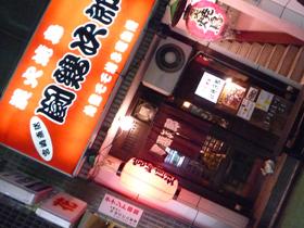二人の思い出のモモ焼き 阪急東通 「闘鶏 次郎」_d0075246_2032387.jpg