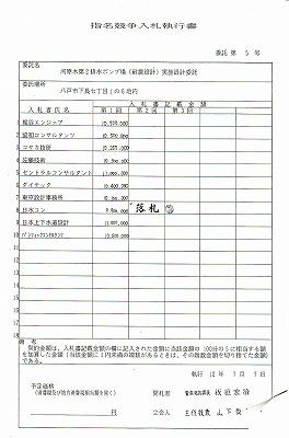 六十億円ポンプ場建設疑惑9_b0183351_7484999.jpg