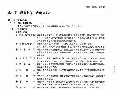 六十億円ポンプ場建設疑惑9_b0183351_7492763.jpg