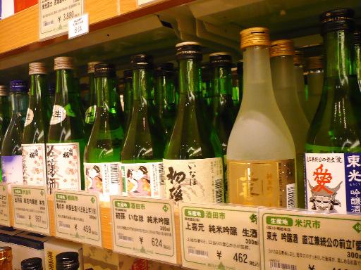 酒田の酒 【上喜元】_f0193752_7482499.jpg