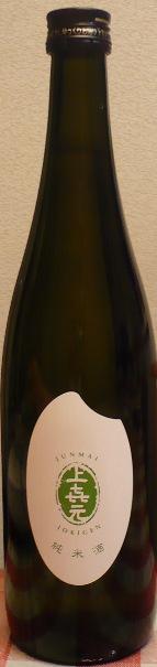 酒田の酒 【上喜元】_f0193752_7521674.jpg