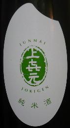 酒田の酒 【上喜元】_f0193752_8152845.jpg
