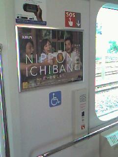 Japan number one_c0157558_084449.jpg