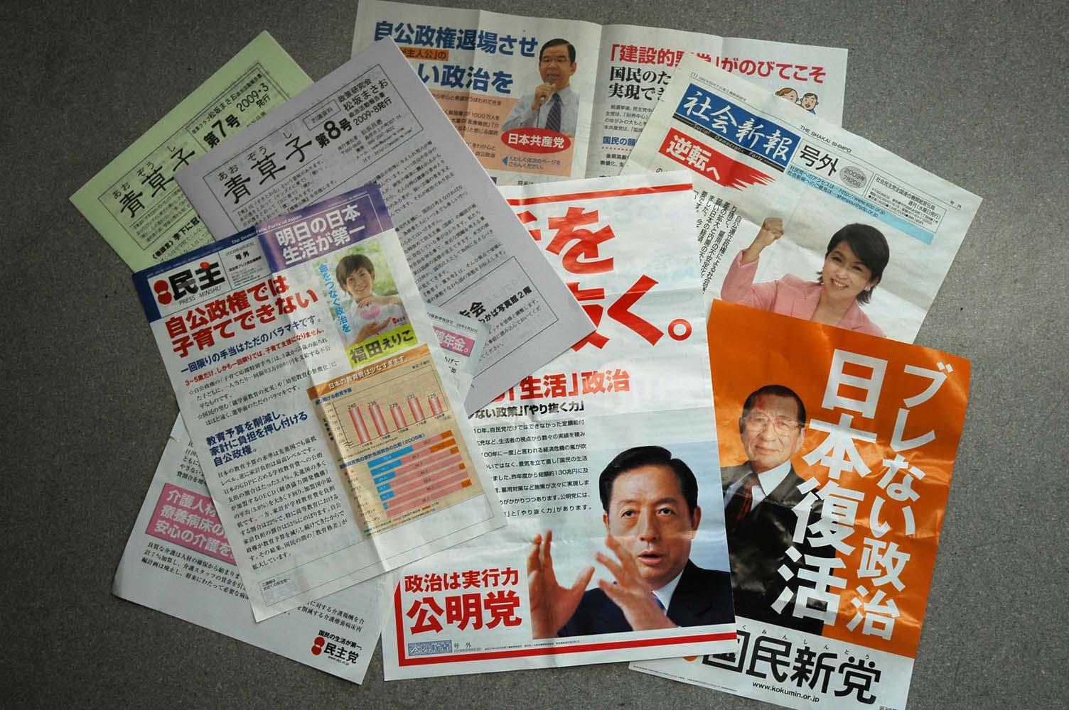 選挙には金がかかる?2_c0052876_057335.jpg