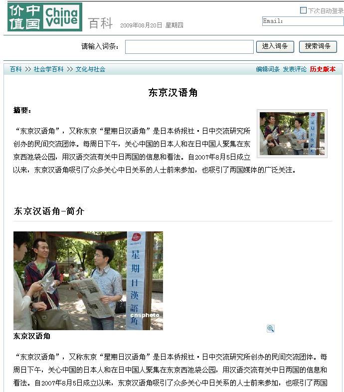 中国のホームページに漢語角に関する「詞条」が掲載された_d0027795_1931183.jpg