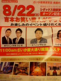 さいか屋横須賀店にシダックス_d0092901_23194051.jpg