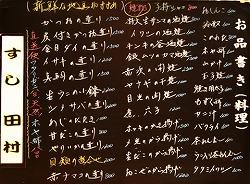 8月21日 黒板/田村編_a0131903_14284563.jpg