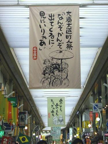 名古屋弁盛り_a0089450_21444890.jpg