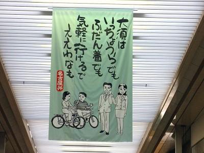 名古屋弁盛り_a0089450_21452015.jpg