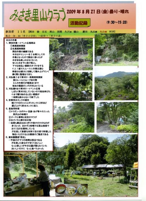 定例活動日:間伐&草刈り_c0108460_2024529.jpg