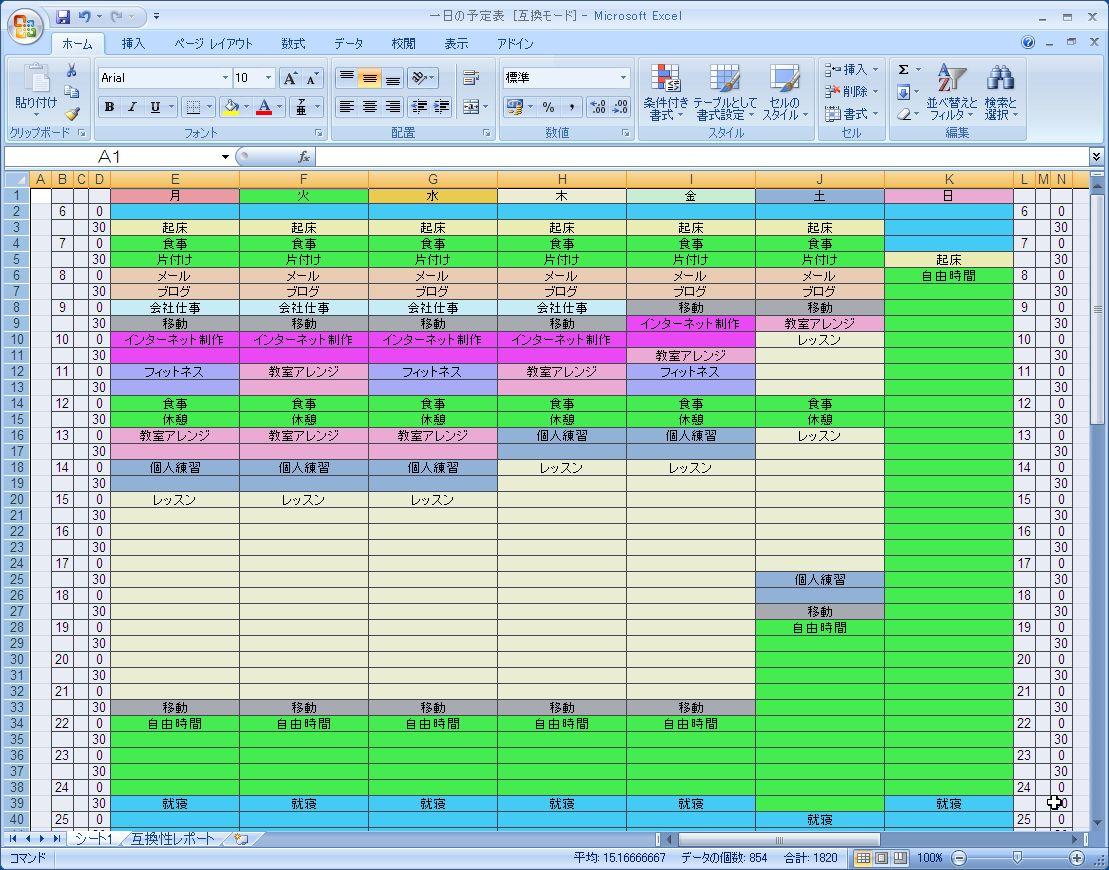 一日のスケジュール表 ... : 一週間計画表 : すべての講義