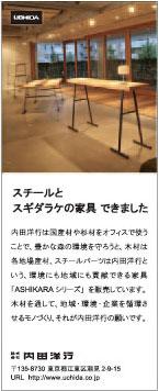 「WOODY LETTER」への広告掲載_b0068169_10313315.jpg