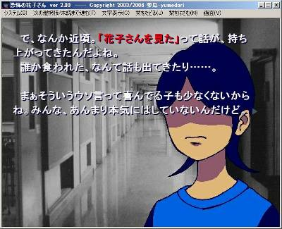 フリーサウンドノベルレビュー 『恐怖の花子さん』_b0110969_1445367.jpg