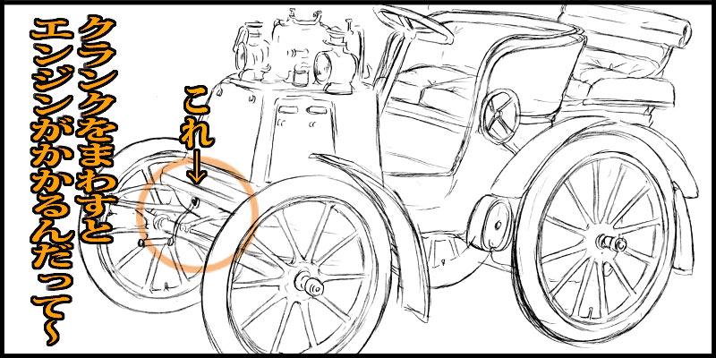 BOSCH漫画[エピソード4]〜当時の自動車〜_f0119369_1052897.jpg