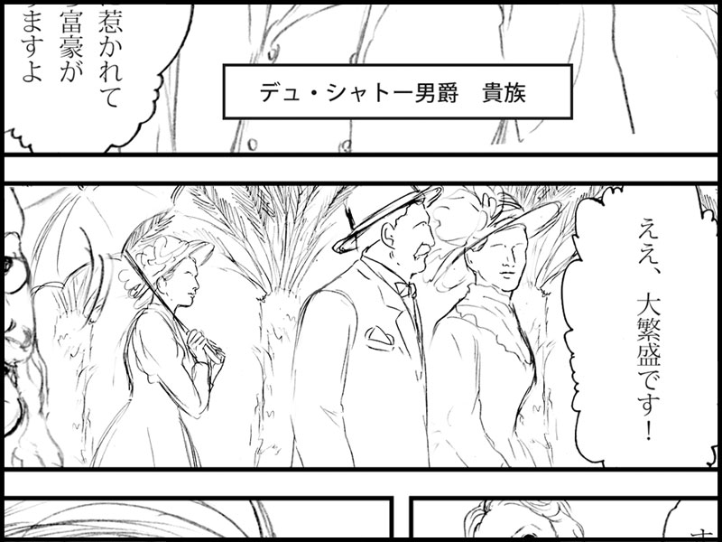 BOSCH漫画[エピソード4]〜1~10Pの下絵見開き↑〜_f0119369_1704415.jpg