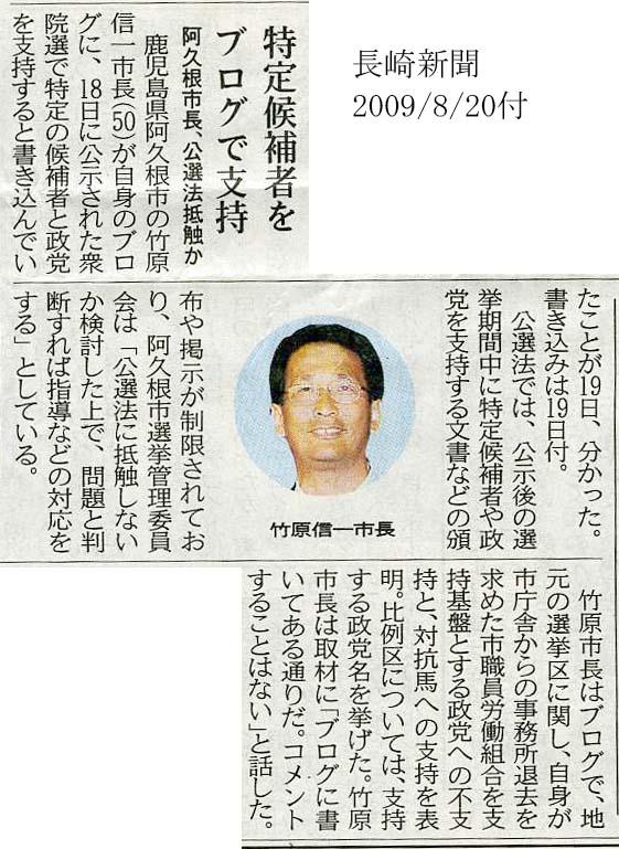 竹原市長を利用する選挙運動_c0052876_1115169.jpg