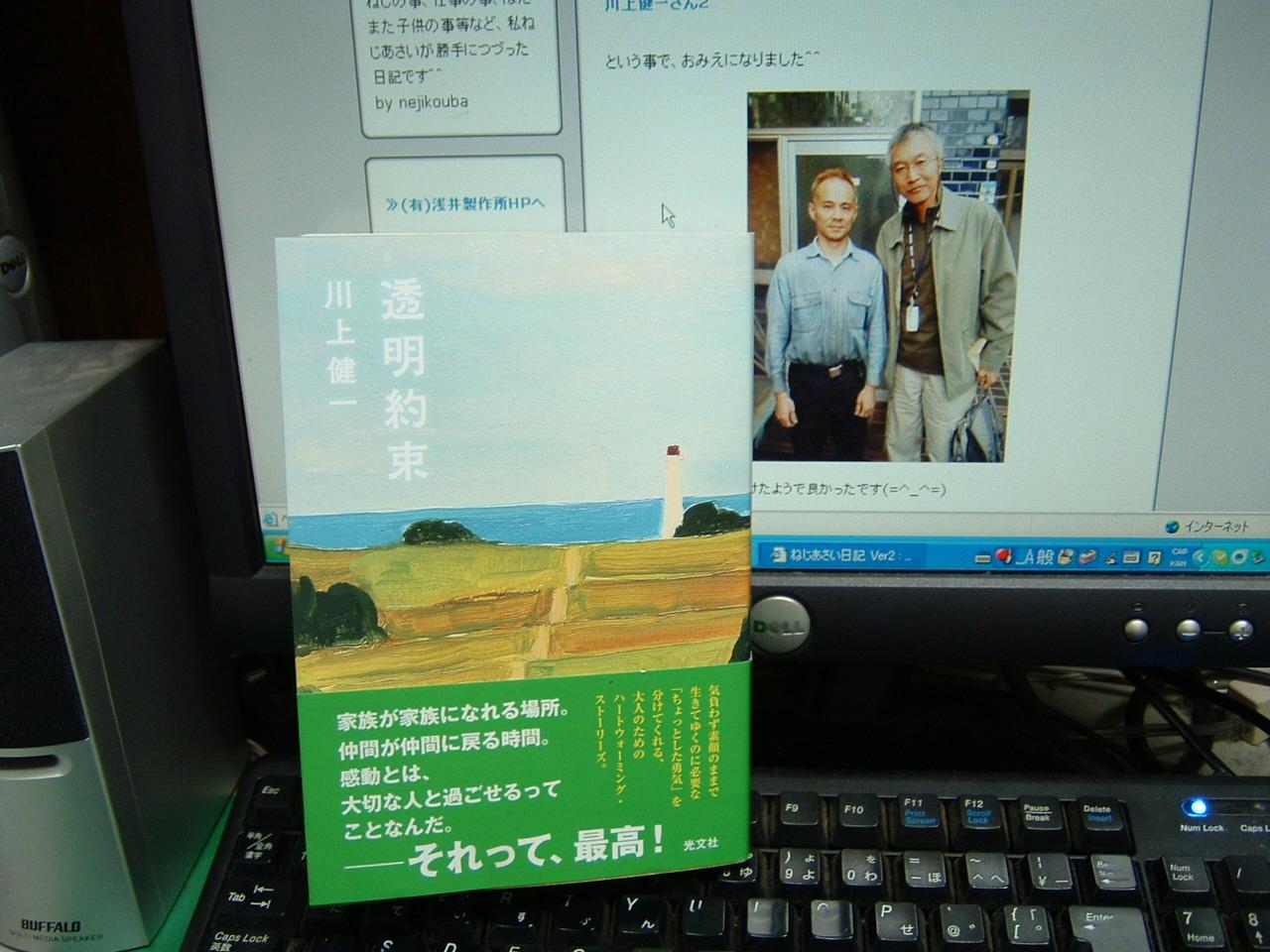 川上健一さん著「透明約束」_e0061778_22504659.jpg