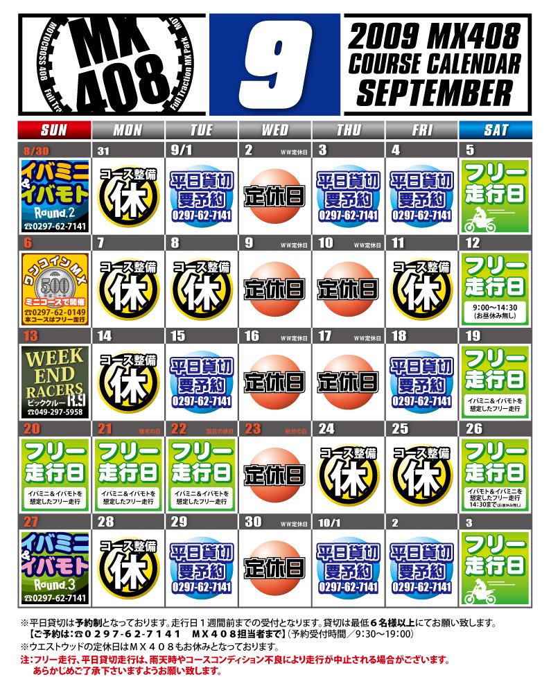 9月MX408コースカレンダー_f0158379_14105084.jpg