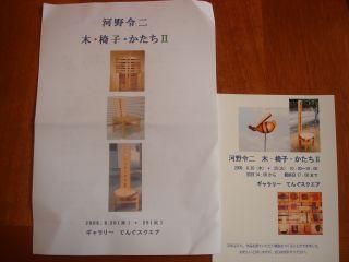 河野令二 木・椅子・かたちⅡ のご紹介_e0166301_1427281.jpg