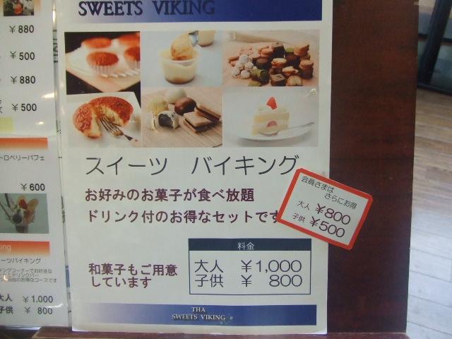シャトレーゼ敷島店_f0076001_2259063.jpg