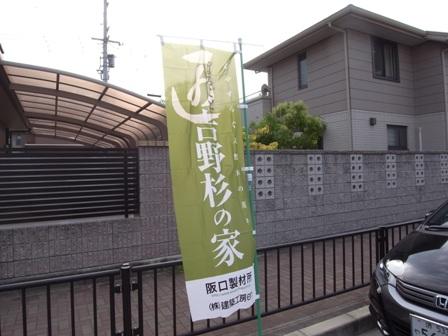 泉佐野の家の見学会  建築工房en_c0124828_2356628.jpg