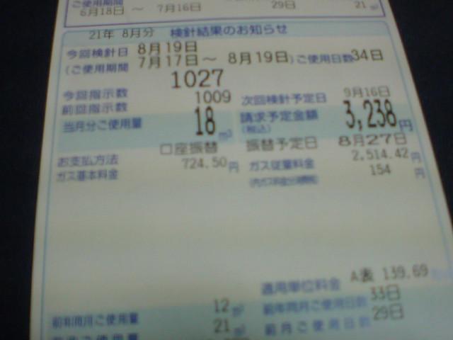 b0136834_2340499.jpg