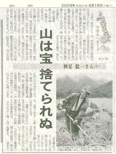 中日新聞西濃版連載「ふるさとよ 旧徳山に生きる」_f0197754_1115791.jpg