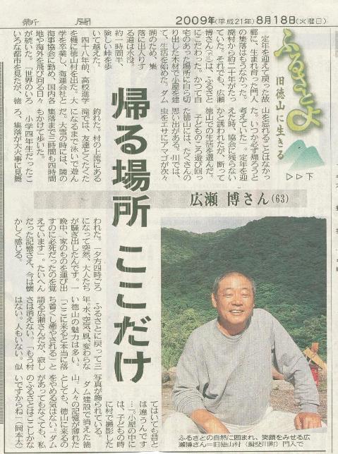 中日新聞西濃版連載「ふるさとよ 旧徳山に生きる」_f0197754_1122021.jpg