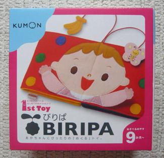 BIRIPA_f0131668_1459182.jpg