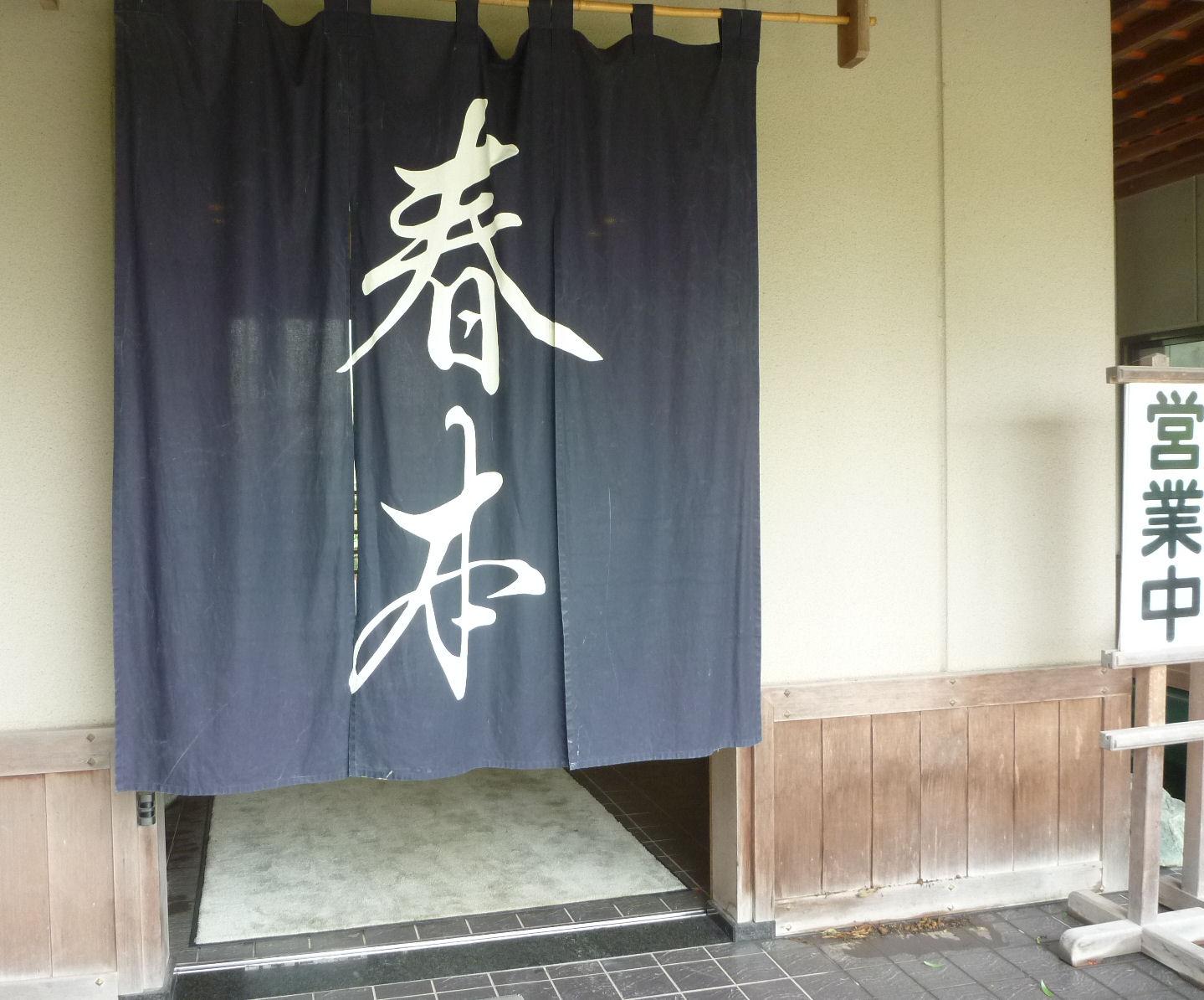 春本・香取市小見川・天然うなぎ...