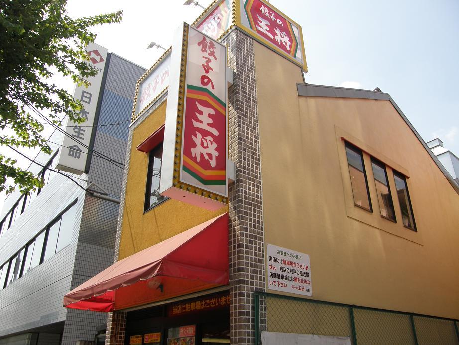 餃子の王将のサービスランチ    赤川店_c0118393_1027244.jpg