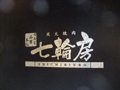 炭火焼肉 七輪房@立川の国産牛 味わいカルビランチ_d0044093_2104872.jpg