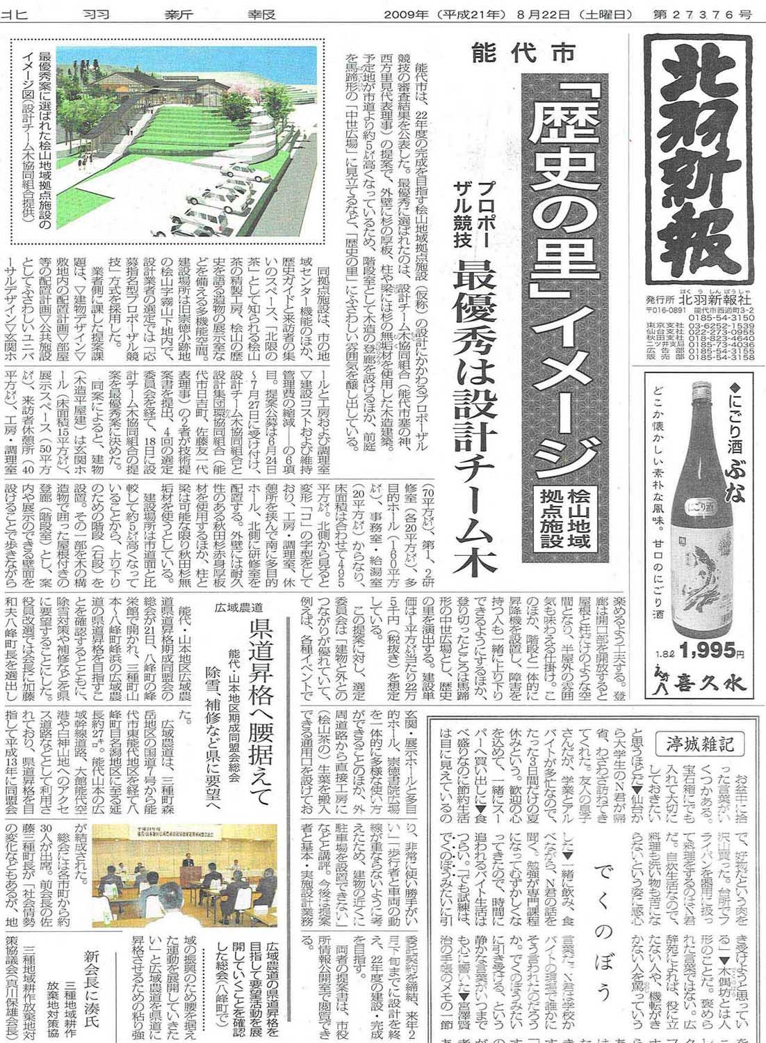 檜山地域拠点施設プロポ:北羽新報_e0054299_16242180.jpg