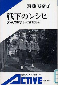"""""""戦下のレシピ""""_c0060919_15465562.jpg"""