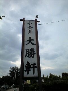 大勝軒_a0110125_22113080.jpg