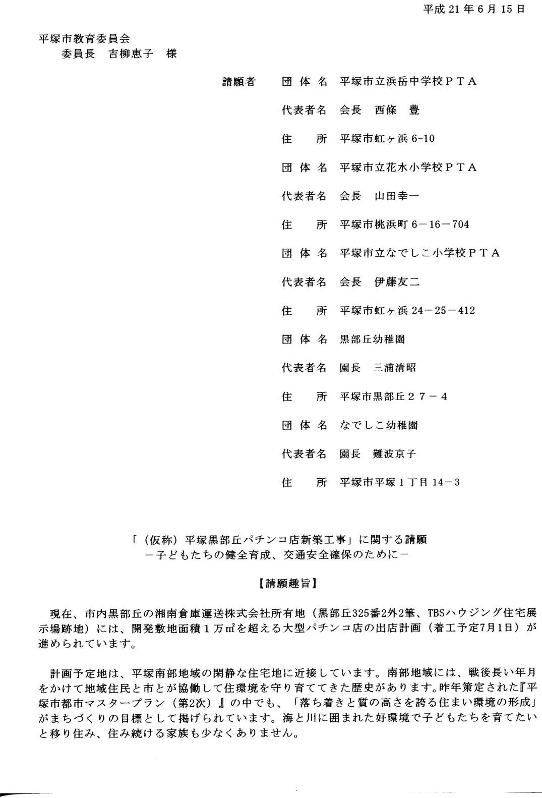 =2009/6/23= 教育委員会定例会で請願が審議される_d0034430_13593981.jpg