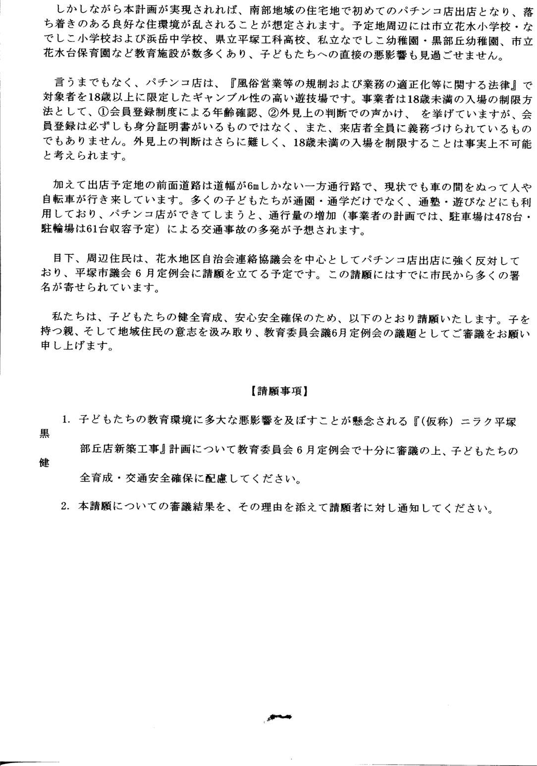 =2009/6/23= 教育委員会定例会で請願が審議される_d0034430_13595923.jpg